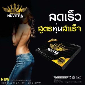 Nuvitra Dietary Supplement